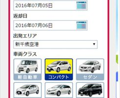 北海道レンタカーオフィシャルサイト