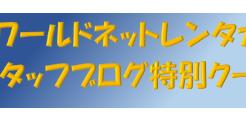 北海道観光 レンタカー 限定クーポン説明
