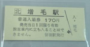 DSC01507_R