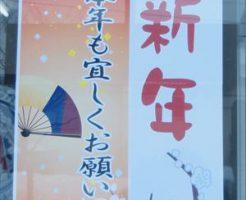 北海道観光レンタカー 新年ご挨拶